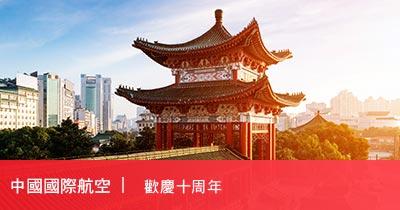 中國國際航空 十周年促銷