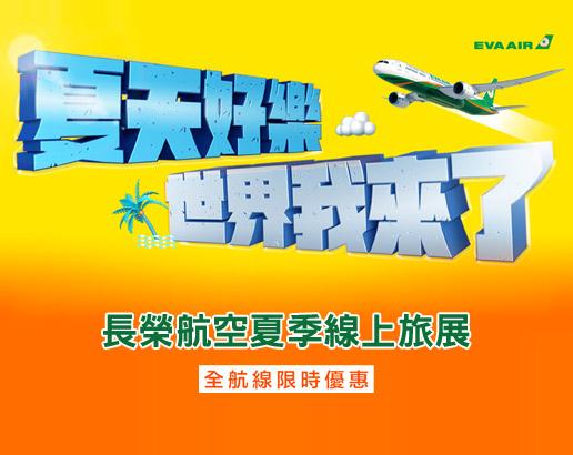 長榮夏季旅展促銷